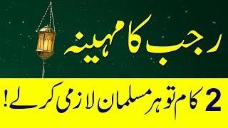 Mahe Rajab Ki Fazilat In Urdu-Most Beautiful Hadees In Urdu