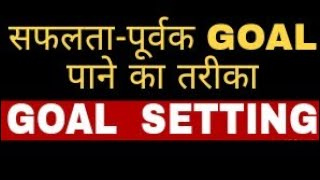 Goal achievement |Motivation | How to set goals| BITTU KUMAR
