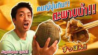 คนญี่ปุ่นกินตะพาบน้ำ!!! | すっぽん | Tokyo | SugoiJapan Ep241