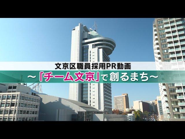 文京区職員採用PR動画~「チーム文京」で創るまち~