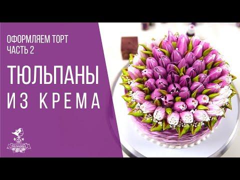 Как сделать тюльпаны из крема