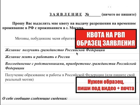 Заявление на квоту образец.  РВП 2019.  Гражданство РФ.  Юрист