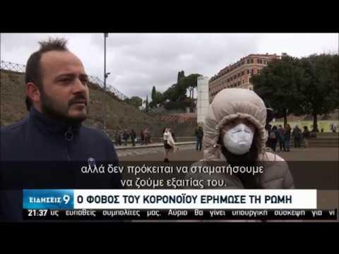 «Καμπανάκι» Κομισιόν για τον κορονοϊό   02/03/2020   ΕΡΤ