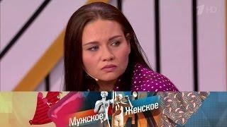 Мужское / Женское - Мужское / Женское. Случайные дети.  Выпуск от15.12.2016