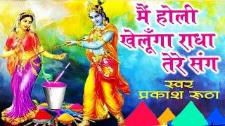 Holi Bhajan 2017 | होली खेलुंगो मैं राधा तेरे संग | Devotional Song | Parkash Rutha #Ambey Bhakti