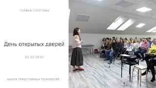 День открытых дверей в школе Перцептивных технологий