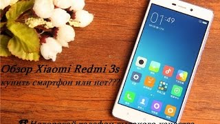 Обзор xiaomi redmi 3s - купить смартфон или нет ☎ Недорогой телефон высокого качества