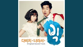 Davichi - Because It's You (Instrumental)