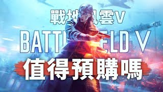 Is Battlefield V worth pre-ordering? (BETA)