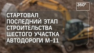 До Петербурга за пять часов: новую трассу М11 сдадут в 2018