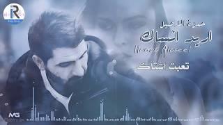 مازيكا (حمزة الاصيل - اريد انساك (حصرياً   Hamza Al Aseel Ared ansak (Exclusive) تحميل MP3