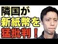 【新紙幣】隣国が日本の新紙幣を猛批判!渋沢栄一は伊藤博文の友人!(反応和訳)