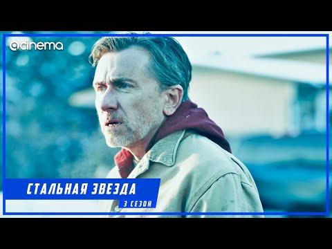 Стальная звезда (3-й сезон) Сериала ⭕ Русский трейлер (2020) | Amediateka.
