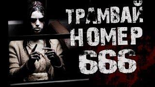 Страшные истории на ночь - ТРАМВАЙ НОМЕР 666