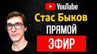 Стрим#2. Как раскрутить канал на YouTube. Оценка каналов / Стас Быков