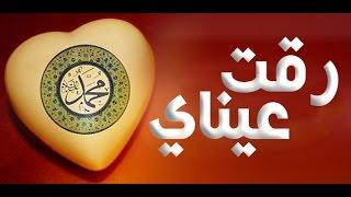 تحميل اغاني مجانا انشودة رقت عيناي شوقا - ماهر الزين Assalamu Alayka - Maher Zain
