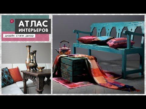 Стили интерьера. Этнический дизайн комнаты - Азия, Африка и Латинская Америка
