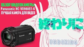 Анбоксинг : Видеокамера  Panasonic HC-VX980 . Лучшая камера для блогеров + ништяки  к ней !