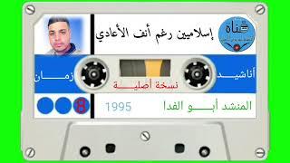 تحميل اغاني إسلامييــن رغم أنف الأعادي للمنشد أبو الفدا نسخــة أصلية جـــــودة عالية MP3