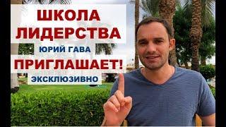 Старт «Школы Лидерства» / Юрий Гава