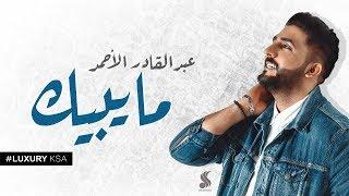 اغاني حصرية عبدالقادر الأحمد - ما يبيك (حصرياً) | 2019 تحميل MP3