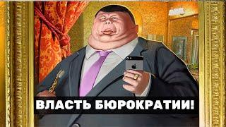 Власть бюрократии // Пётр Филиппов