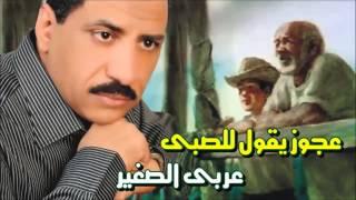 اغاني حصرية عربي الصغير - عجوز يقول للصبى تحميل MP3