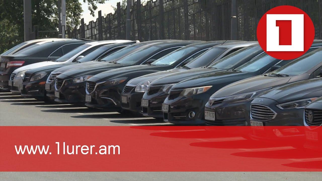 Հայկական պետհամարանիշ չունեցող ավտոմեքենաները մինչև սեպտեմբերի վերջ պետք է վերաարտահանվեն