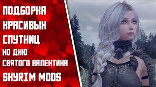 Подборка красивых спутниц - Skyrim Mods