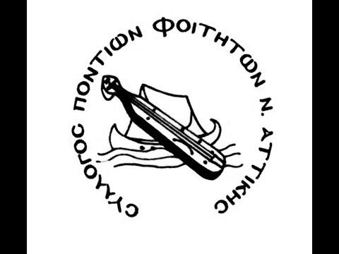 Έρχεται ο ετήσιος χορός του Συλλόγου Ποντίων Φοιτητών Νομού Αττικής — Αυτό είναι το σποτάκι του