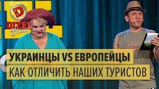 Украинцы VS европейцы: как отличить наших туристов – Дизель Шоу 2017 | ЮМОР ICTV