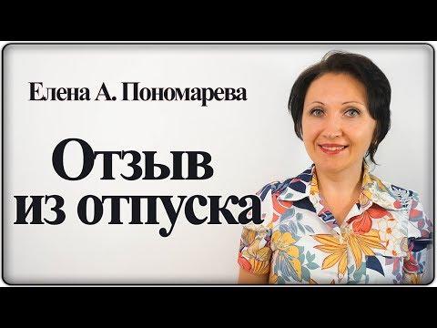 """Работник вправе сказать """"Нет"""" - Елена А. Пономарева"""