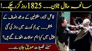 ModelTownIncident - Victims awaiting justice even after 1825 days | Details by Siddique Jaan