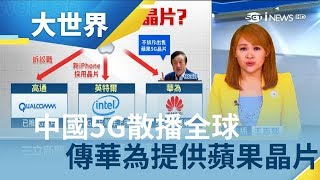 中國5G網路攻陷全球!? 傳華為供應蘋果5G晶片 美國該如何防禦...?|主播 王志郁|【大世界新聞】20190415|三立iNEWS