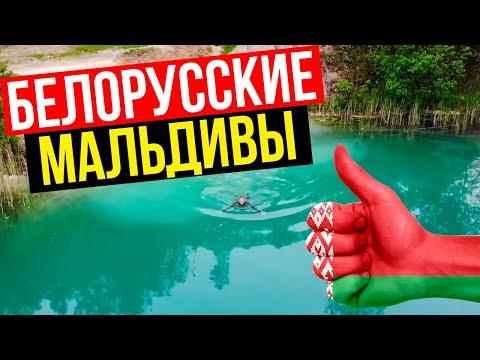 Путешествия с закрытыми границами: Белорусские Мальдивы, дом на воде, и яхтинг на минском море.