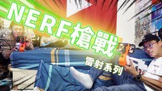 【NERF槍戰】居然是雷射系列!不用撿子彈啦!