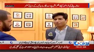 Plan To Include Rahim Yar Khan In Big Cities   Rohi