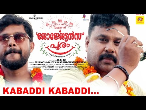 Kabaddi Kabaddi Video Song Georgettans Pooram - Dileep