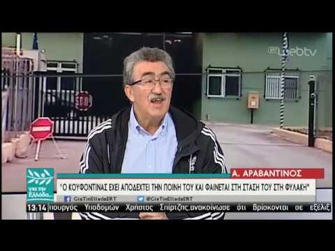 Ο Αντώνης Αραβαντινός μιλά για την Μαφία των Φυλακών στον Σπύρο Χαριτάτο | 27/02/19 | ΕΡΤ