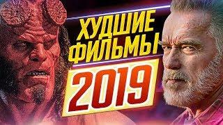САМЫЕ ХУДШИЕ ФИЛЬМЫ - 2019 // ИТОГИ ГОДА // ДКино
