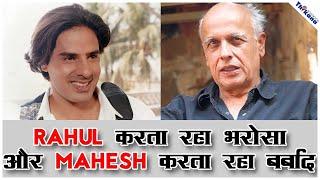 किसी का सगा नहीं | किस वजह से Mahesh Bhatt ने अपने Favourite चेले Rahul Roy का Career बर्बाद कर दिया