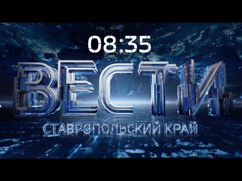 «Вести. Ставропольский край» 25.05.2019