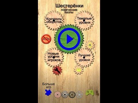 Прохождение 1-10 уровня в игре Шестеренки ( Часть 1 )