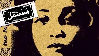 تحميل و مشاهدة Maryam Saleh - Sor'et el Ayam مريم صالح - سرعة الأيام MP3