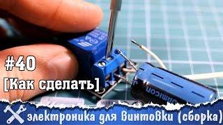 Сборка электроники для пневматической винтовки