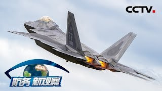 《防务新观察》 F-22逼近 F-35挑衅 伊朗:半小时干掉以色列 20190705 | CCTV军事