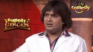 Kapil Brags About His Inventions | Comedy Circus Ke Ajoobe | Comedy Videos
