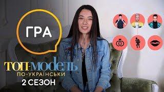 Поцелуй, убей, женись: Участники «Топ-модель по-украински» проходят популярную игру