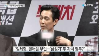 """이정재 """"임세령과 열애 인정"""" / YTN"""