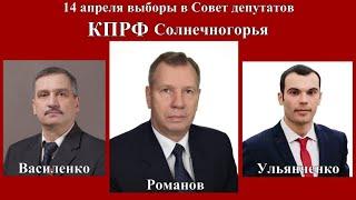 КПРФ Солнечногорья. 14.04.19 выборы в Совет депутатов городского округа Солнечногорск.